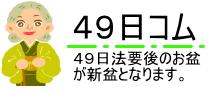 49日コム